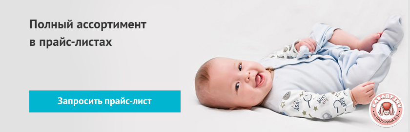 Детская одежда карапузики оптом