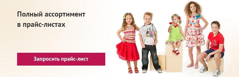 Детская Одежда Онлайн Дешево